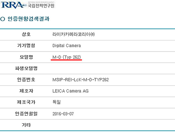 Korea RRA registration for the Leica M-D (Type 262)